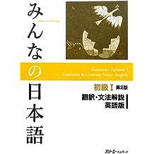 Minna no Nihongo: Second Edition Translation & Grammatical Notes 1 English: Übersetzungen und grammatikalische Erklärungen auf Englisch, Anfänger 1