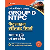 RRBs Group D NTPC Chapterwise Solved Papers Samanye Buddhi Ayum Tarkshakti 2019