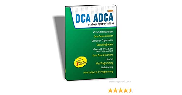 Dca Course Book In Hindi