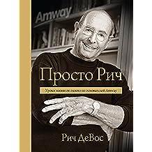 Просто Рич: Уроки жизни отодного изоснователей Amway (Russian Edition)