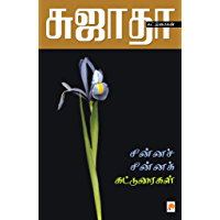 சின்னச் சின்னக் கட்டுரைகள் / Chinna Chinna Katturaigal (Tamil Edition)