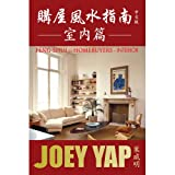 Feng Shui for Homebuyers -- Interior (Chinese Edition) A Definitive Guide on Interior Feng Shui for Homebuyers