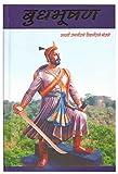Budhbhushan