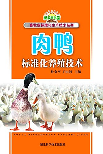 肉鸭标准化养殖技术 (Chinese Edition) por 金平 杜