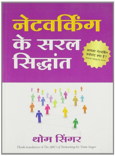 Networking Ke Saral Siddhant (The Abc'S of Networking in Hindi)