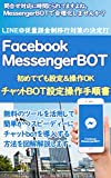 Facebook Messenger BOT Setting Procedure 2019 LINEAts determination of measures to pay for billing Now Facebook Messenger BOT reaffirmed (Japanese Edition)