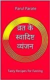 व्रत के स्वादिष्ट व्यंजन: Tasty Recipes for Fasting (Hindi Edition)