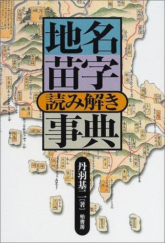 chimei-myoji-yomitoki-jiten