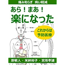 Oh oh dear Easier pain Pain relief Reduction From now on preventive medicine (EPUBJapan) (Japanese Edition)