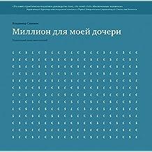 Миллион для моей дочери: Пошаговый план накоплений (Russian Edition)