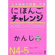 Nihongo Challenge - Kanji - Japanese Language Proficiency Test (JLPT) N4, N5
