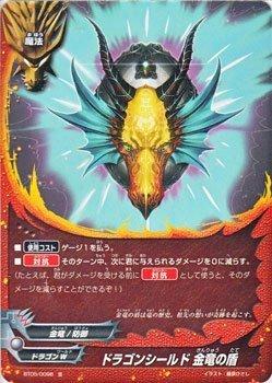 Buddy Kampf Dragon Shield KimuRyu Schild / Fegefeuer Ritter von [BF-BT05] / Einzelkarte (Dragon Bushido)