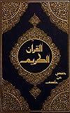 القرآن الكريم: رواية حفص عن عاصم (روايات القرآن كريم Book 2) (Arabic Edition)