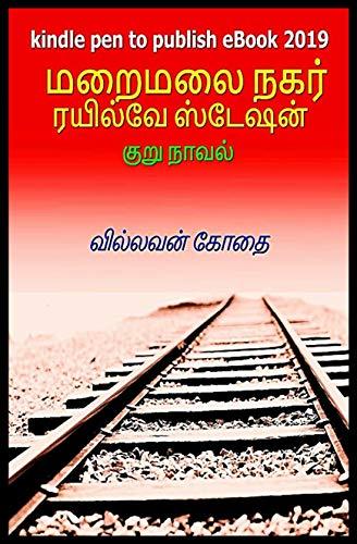 மறைமலை நகர் ரயில்வே ஸ்டேஷன்: குறு நாவல் (Tamil Edition) by [g, pandian]