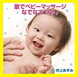 Utade Baby Massage-Nadenade Ky