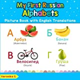 My First Russian Alphabets Picture Book with English Translations: Bilingual Early Learning & Easy Teaching Russian Books for Kids (Teach & Learn Basic Russian words for Children)