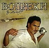 Valeriy Meladze. Vopreki (Russische Popmusik) [????????????????? ?????????????????. ??????E???????a???] by Meladze Valeri, Prikhodko Anastasija Lorak Ani