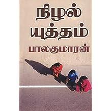 Nizhal Yutham (Tamil Edition)