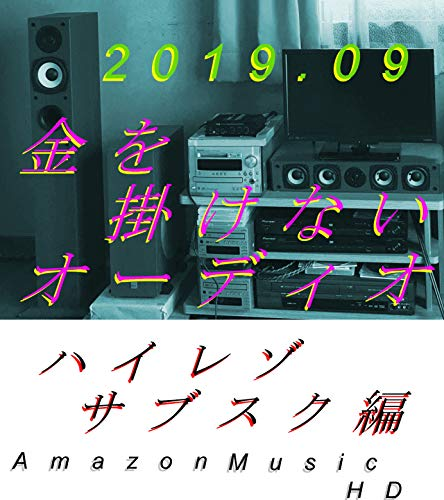 The audio on which I dont bet: 201909  The HAIREZOSABUSUKU volume (Japanese Edition)