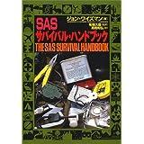 SASサバイバルハンドブック〈新装版〉
