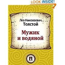 Мужик и водяной (Russian Edition)