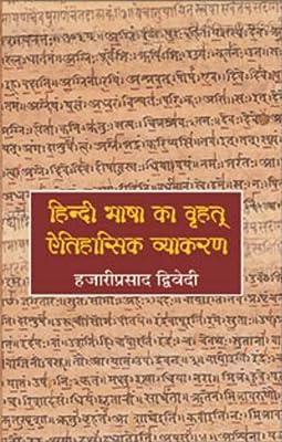 Hindi Bhasha Ka Vrihat Aitihasik Vyakaran
