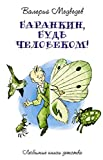 Баранкин, будь человеком (Russian Edition)