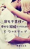 himotedannseigasiawasekekkonnwosurutameno5suteppu (Japanese Edition)