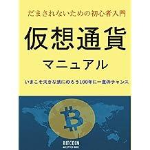 kasoutukamnyuaru (Japanese Edition)