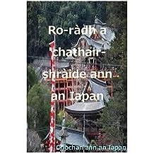 Ro-ràdh a 'chathair-shràide ann an Iapan: Ro-ràdh le prefecture (Crìochan ann an Iapan Book 1) (Scots_gaelic Edition)