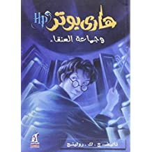 Amazon.fr : harry potter - Arabe / Livres en langues