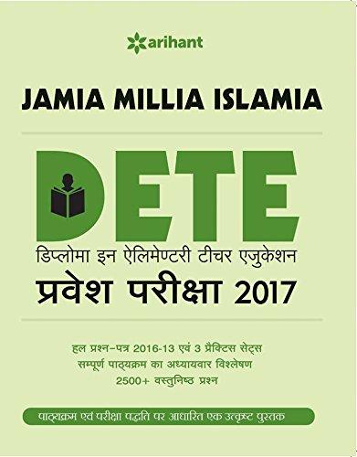 The Perfect Study Resource for - Jamia Millia Islamia DETE (Diploma in Elementary Teacher Education) Pravesh Pariksha 2017