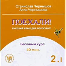Poechali! / Let's go! CD: Russkij jazyk dlja vzroslych. Cast 2. Tom 1. Bazovyj kurs. Audioprilozenie / Russian language for adults. Part 2. Volume 1.Audio Supplement