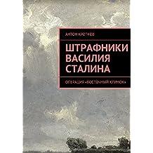 Штрафники Василия Сталина: Операция «Восточный клинок»