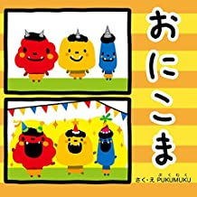 Comics of the ogre (Japanese Edition)