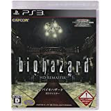 Resident Evil / Biohazard: HD Remaster [JP Import] - [PlayStation 3]