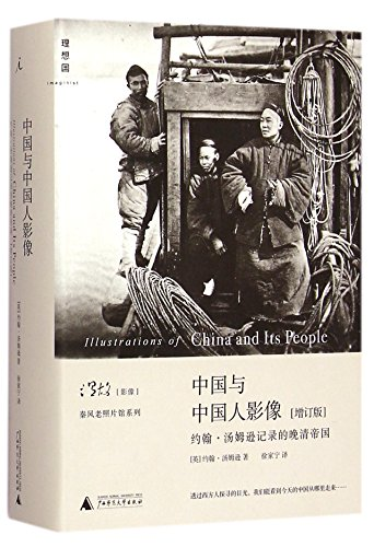 Illustrations of China and Its People (Hardcover) (Chinese Edition)