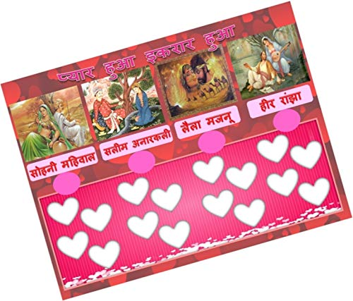 Party Stuff Romance Theme Tambola Housie Tickets - Romance kukuba 2 - Fill kukuba (24 Cards) | Kitty Games