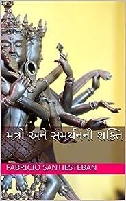 મંત્રો અને સમર્થનની શક્તિ (Gujarati Edition)