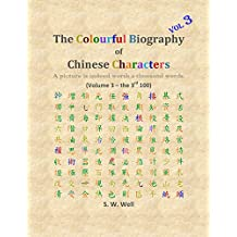 The Colourful Biography of Chinese Characters, Volume 3: The Complete Book of Chinese Characters with Their Stories in Colour, Volume 3 (English Edition)