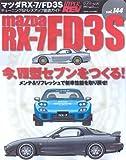 Hyper REV Vol. 144RX-7/FD3S