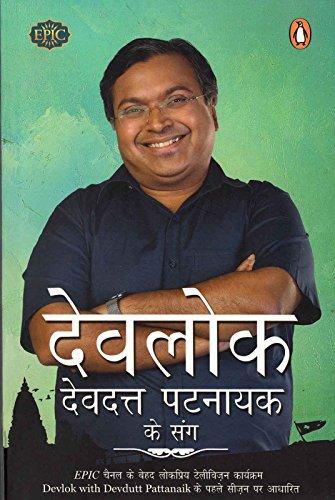 Devlok: Devdutt Pattanaik Ke Sang (Hindi edition) por Devdutt Pattanaik
