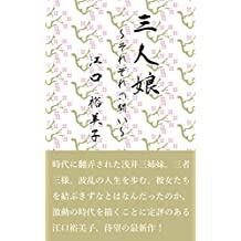 The three daughters (Japanese Edition)
