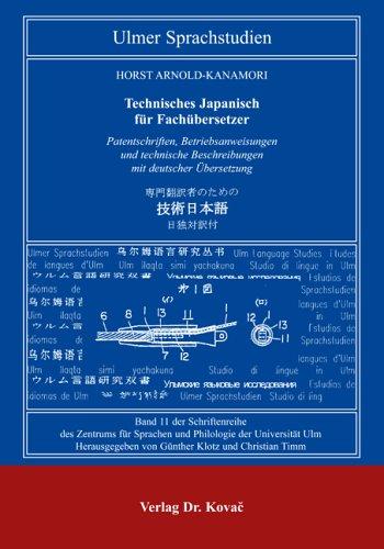 Technisches Japanisch für Fachübersetzer: Patentschriften, Betriebsanweisungen und technische Beschreibungen mit deutscher Übersetzung (Schriftenreihe Ulmer Sprachstudien)