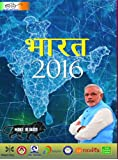 BHARAT 2016 : Reference Annual price comparison at Flipkart, Amazon, Crossword, Uread, Bookadda, Landmark, Homeshop18