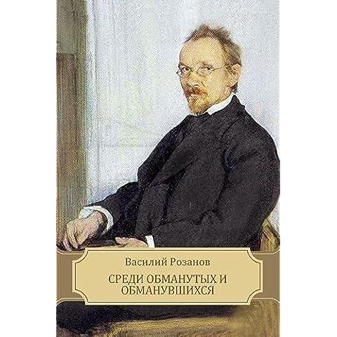 Sredi obmanutyh i obmanuvshihsja: Russian Language - Russo Preghiera Ortodossa