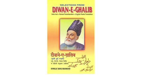 Buy Poetry of Ghalib: Diwan-E-Ghalib(Urdu-Hindi-Roman