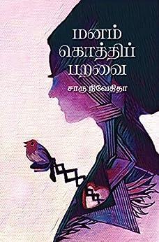 Manam Kothi Paravai - மனம் கொத்தி பறவை (Tamil Edition) by [Nivedita, Charu]