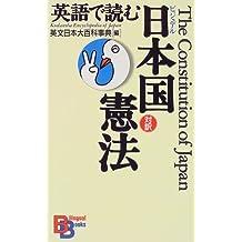 The Constitution of Japan (Kodansha Bilingual Books)