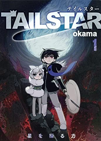 Tail Star 1-4 Complete Set [Japanese]